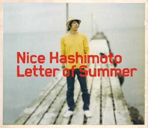 夏の手紙の詳細を見る