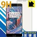 表面硬度9Hフィルムにブルーライトカットもプラス 9H高硬度 ブルーライトカット 保護フィルム OnePlus 3/3T 日本製