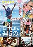 日サロに週5のギャル軟派2(マーキュリー) [DVD]