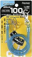 レイメイ藤井 GLK301A コイルキーチェーン (100cm) ブルー おまとめセット【3個】