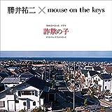 NHKスペシャル ドラマ「詐欺の子」オリジナル・サウンドトラック