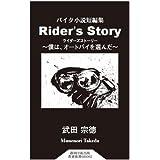 Rider's Story バイク小説短編集 (静岡学術出版教養新書)