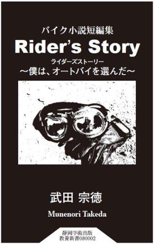 Rider's Story バイク小説短編集 (静岡学術出版教養新書)の詳細を見る