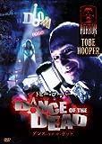 ダンス・オブ・ザ・デッド[DVD]