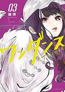 ワンダンス(3) (アフタヌーンコミックス)