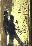 パッサジオ / 辻 仁成 のシリーズ情報を見る