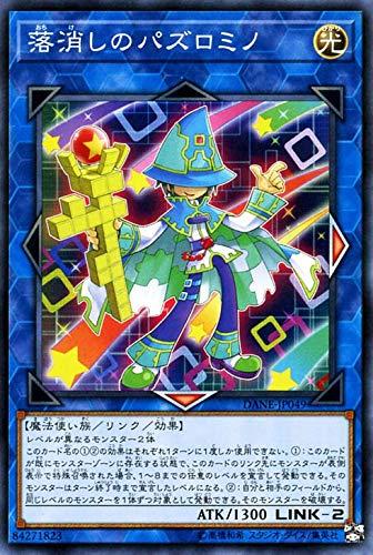 落消しのパズロミノ ノーマル 遊戯王 ダーク・ネオストーム dane-jp049