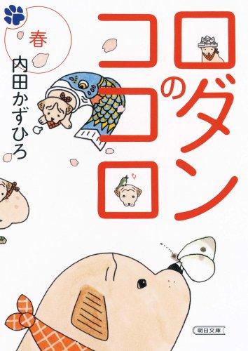 ロダンのココロ 春 (朝日文庫 (う21-1))の詳細を見る