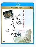 前略おふくろ様 II Vol.2[Blu-ray/ブルーレイ]