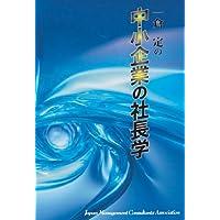 CD 「中小企業の社長学」