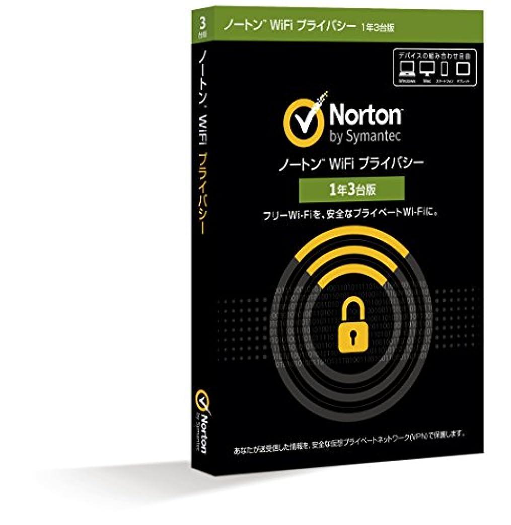 ゴミ箱科学者ビスケットノートン WiFi プライバシー (最新) | 1年 3台版 | Win/Mac/iOS/Android対応
