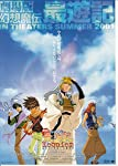 邦画アニメ映画チラシ: meti282[劇場版 幻想魔伝 西遊記」峰倉かずや 2001年