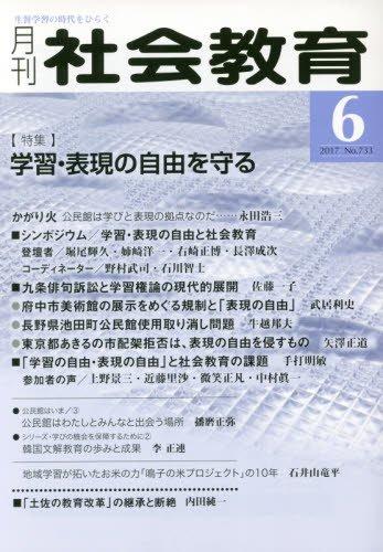 月刊社会教育 2017年 06 月号 [雑誌]