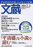 文蔵 2012.2 (PHP文芸文庫)