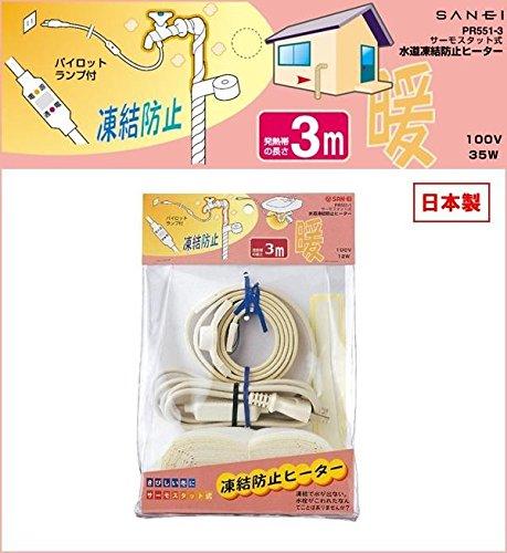 水栓や水道管に巻付けて通電し、凍結を防止。 三栄水栓 SANEI 日本製 水道凍結防止ヒーター 3M...