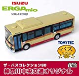 【限定】ザ・バスコレクション80 神奈川中央交通オリジナル【神奈中】