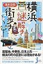 港町は「はじめて」がいっぱい! 横浜謎解き街歩き (じっぴコンパクト新書)
