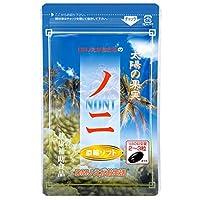 ノニ濃縮ソフト [ ノニサプリメント/DMJえがお生活] アミノ酸 天然ノニ使用 (カプセルタイプ) ノニエキス 日本製 31日分
