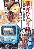 駅弁ひとり旅(15) (アクションコミックス)