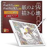 エレコム iPad 9.7 (2017/2018) フィルム ペーパーライク 反射防止 上質紙タイプ TB-A16FLAPL
