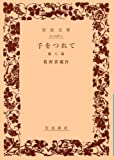 子をつれて (岩波文庫 緑 56-1)
