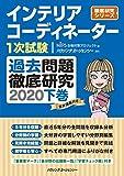 インテリアコーディネーター1次試験 過去問題徹底研究2020 下巻 (徹底研究シリーズ)