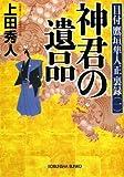 神君の遺品―目付鷹垣隼人正裏録〈1〉 (光文社時代小説文庫)