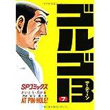 ゴルゴ13 7 (SPコミックス)