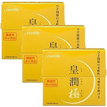 エバーライフ 皇潤 極 (こうじゅんきわみ) 180粒×3箱セット 機能性表示食品 サプリ