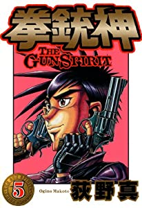 拳銃神 5巻 表紙画像