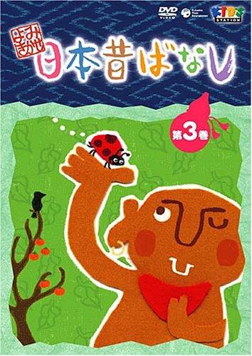 よみきかせ 日本昔ば vol.3 DVD