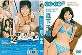 Se-女 ! 森下千里 [DVD]
