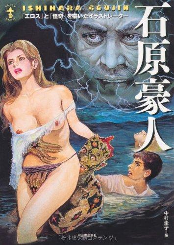 新装版 石原豪人---「エロス」と「怪奇」を描いたイラストレーター (らんぷの本/マスコット)の詳細を見る