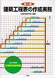 建築工程表の作成実務 画像