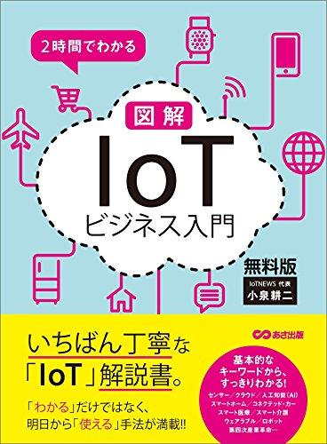 2時間でわかる 図解「IoT」ビジネス入門 無料版の詳細を見る