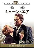 ジェーン・エア[DVD]