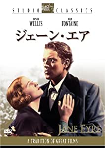 ジェーン・エア [DVD]