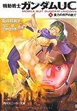 機動戦士ガンダムUC(6)  重力の井戸の底で (角川スニーカー文庫)