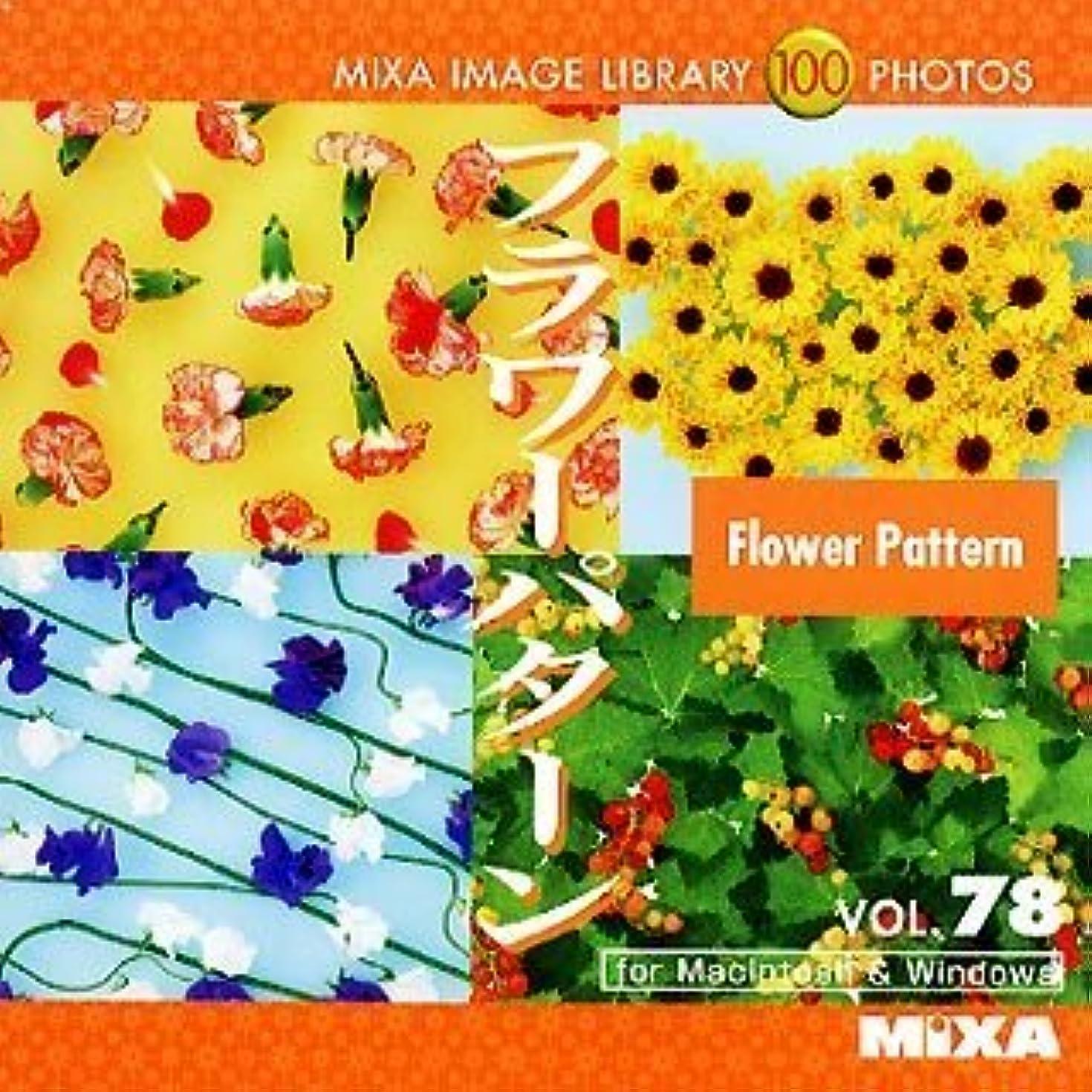 憂慮すべき画家承認するMIXA IMAGE LIBRARY Vol.78 フラワーパターン