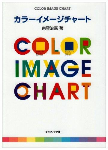 カラーイメージチャートの詳細を見る