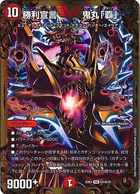 デュエルマスターズDMEX-01/ゴールデン・ベスト/DMEX-01/G1/VIC/勝利宣言 鬼丸「覇」