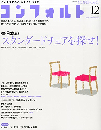 CONFORT No.141(2014年12月) [雑誌] 日本のスタンダー...