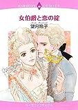 女伯爵と恋の掟 (エメラルドコミックス ハーモニィコミックス)