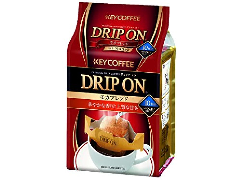 キーコーヒー ドリップオン モカブレンド 10杯分×3袋