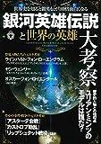 銀河英雄伝説と世界の英雄 大考察 (マイウェイムック)