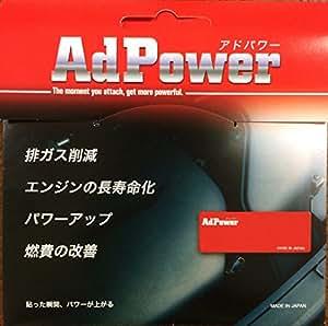 アドパワー(AdPower)【メンテナンスコスト節約・排ガス削減・エンジン機能改善】