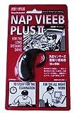 居眠り防止装置ナップ ヴァイーブ プラス2