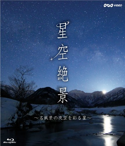 NHK-VIDEO「星空絶景〜名風景の夜空を彩る星〜」 [Blu-ray]