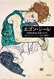 エゴン・シーレ (自作を語る画文集:永遠の子ども)