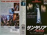 サンタリア・魔界怨霊【字幕版】 [VHS]